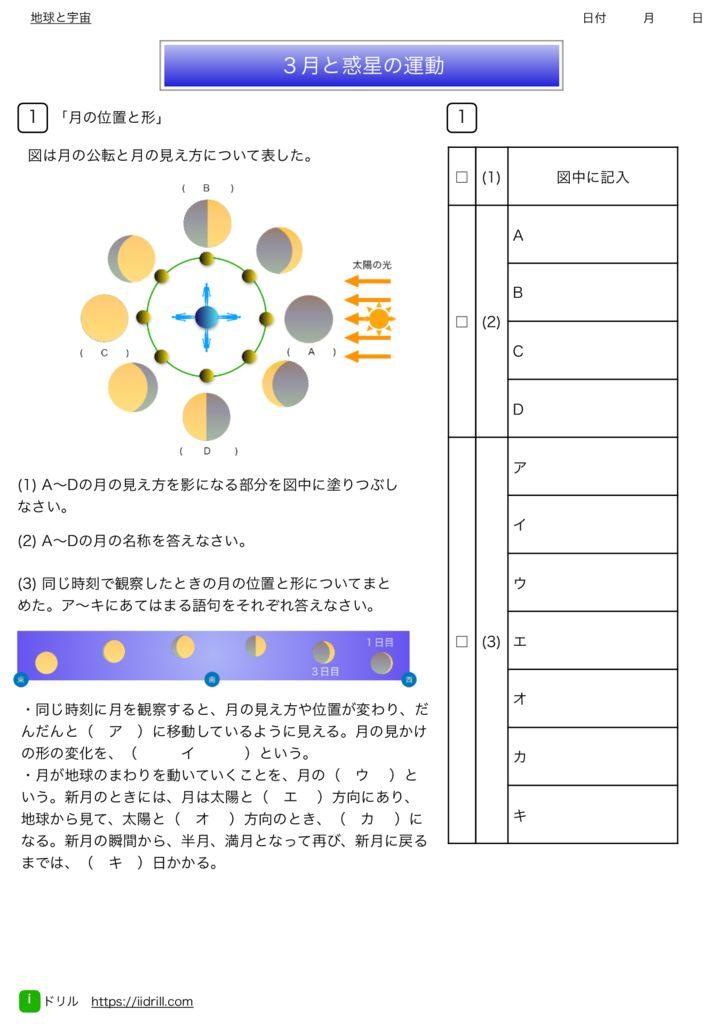 中3理科基本問題集m-47のサムネイル