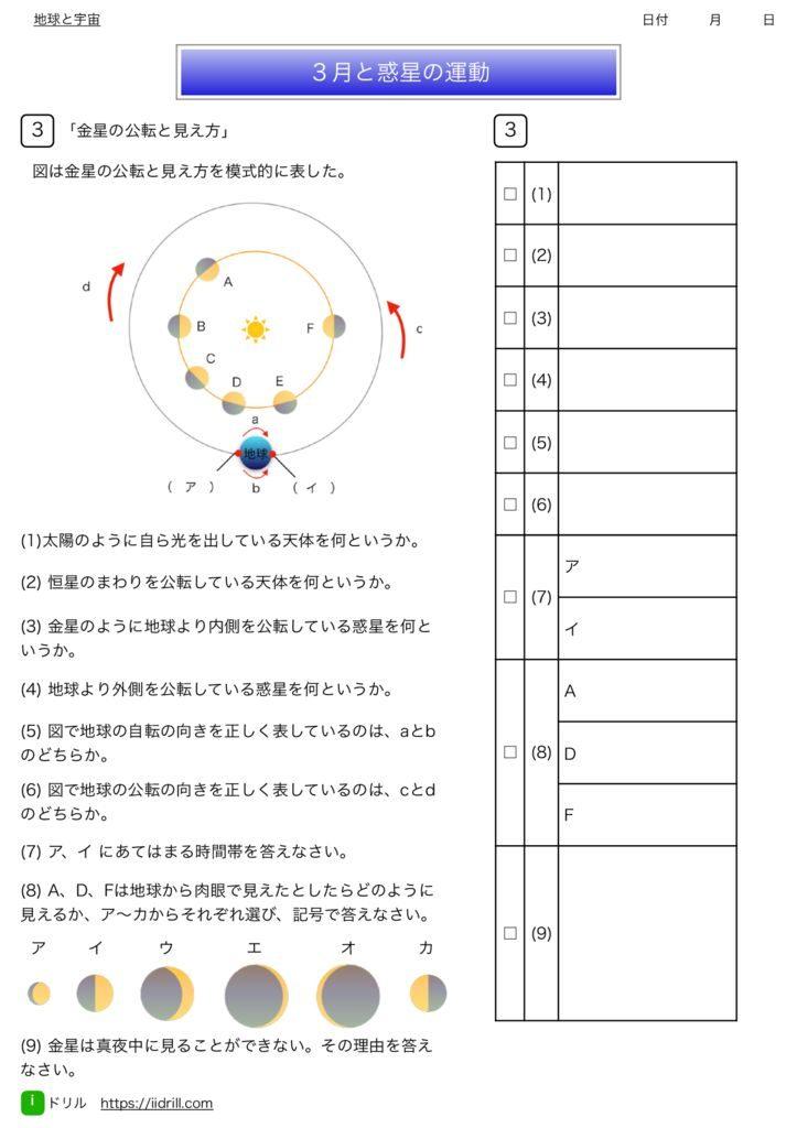 中3理科基本問題集m-49のサムネイル