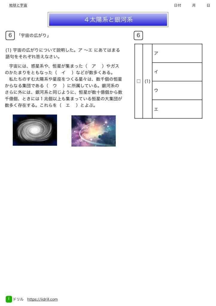 中3理科基本問題集m-53のサムネイル