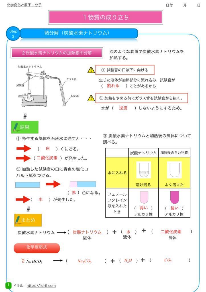 中2理科ワークシートk-4のサムネイル