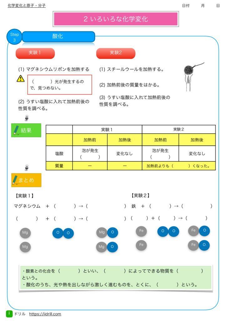 中2理科ワークシートm-10のサムネイル