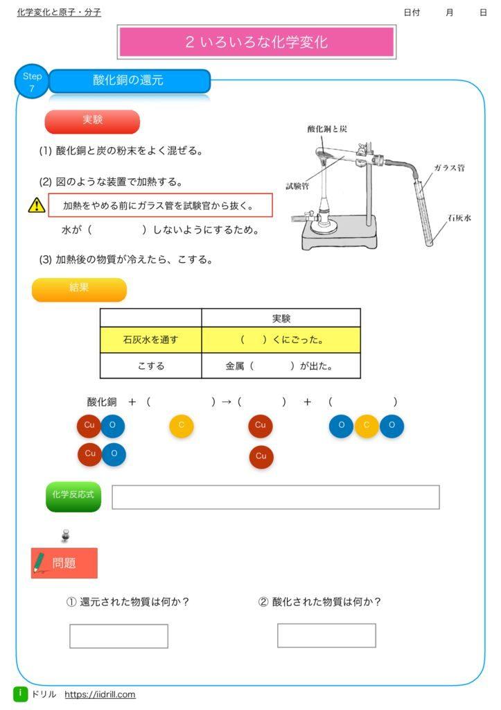中2理科ワークシートm-13のサムネイル