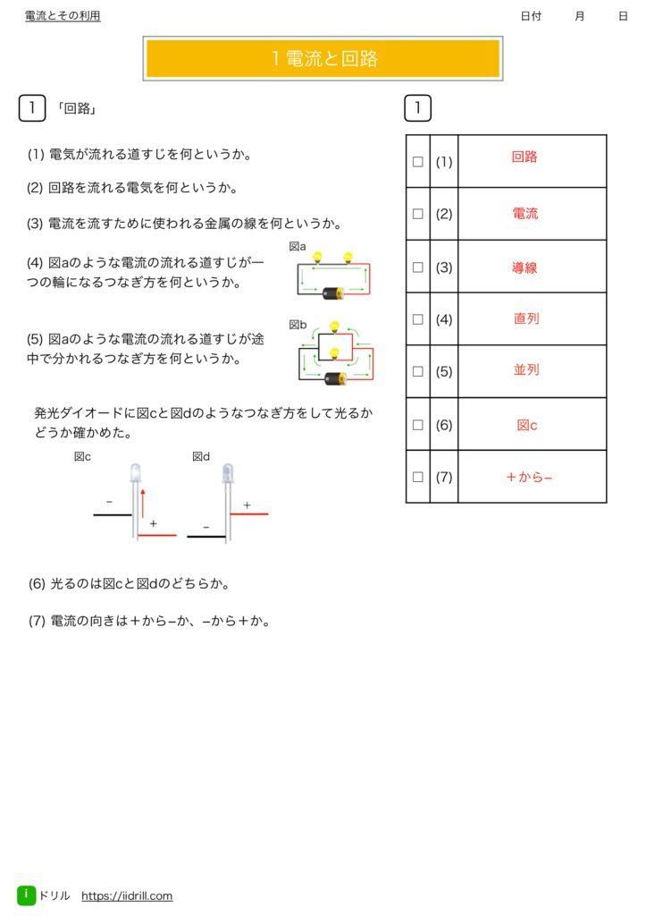 中2理科基本問題集k-35のサムネイル