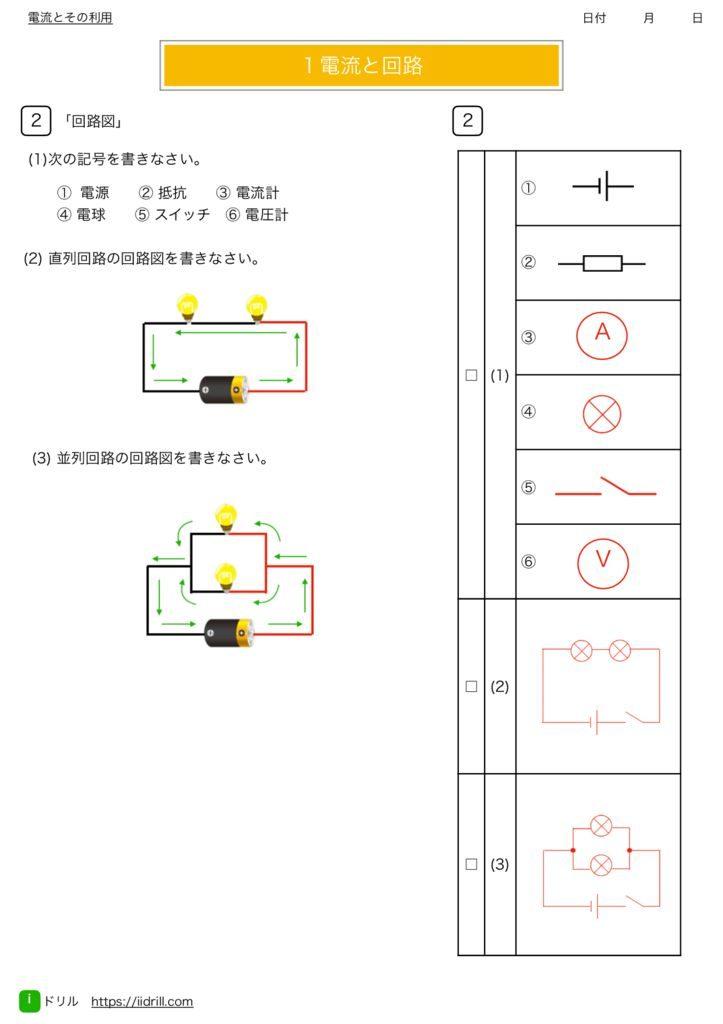 中2理科基本問題集k-36のサムネイル