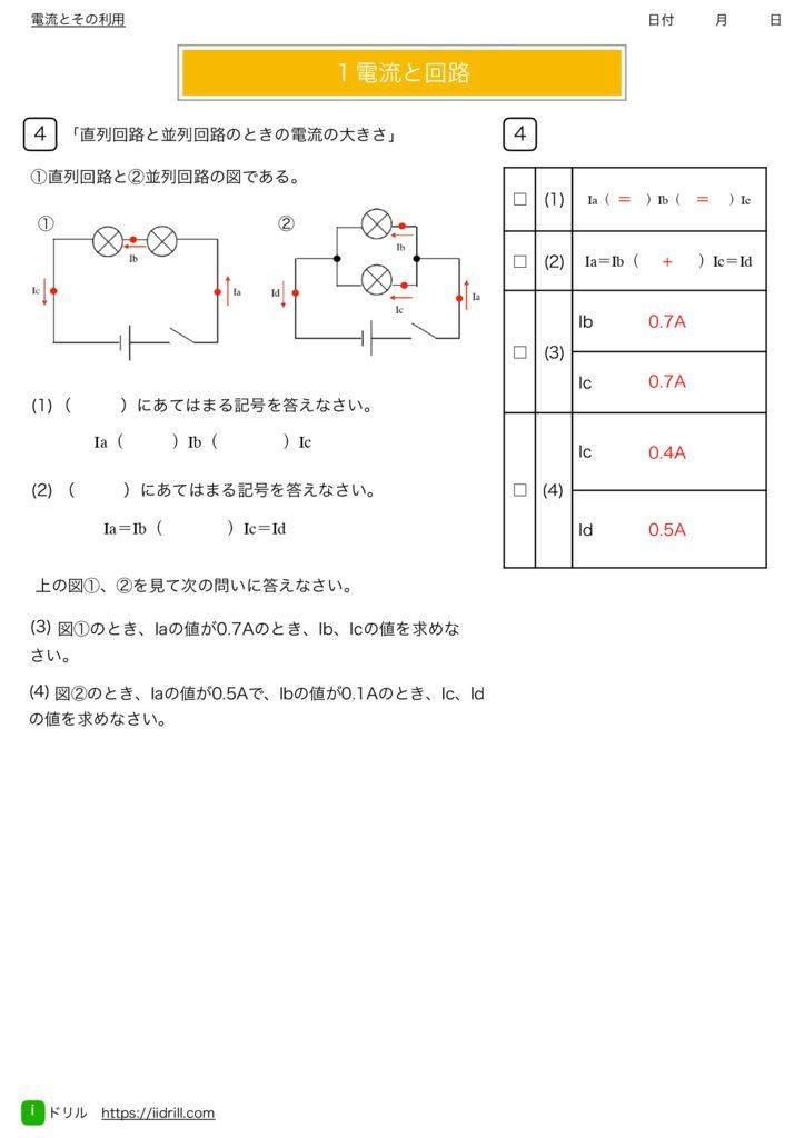 中2理科基本問題集k-38のサムネイル