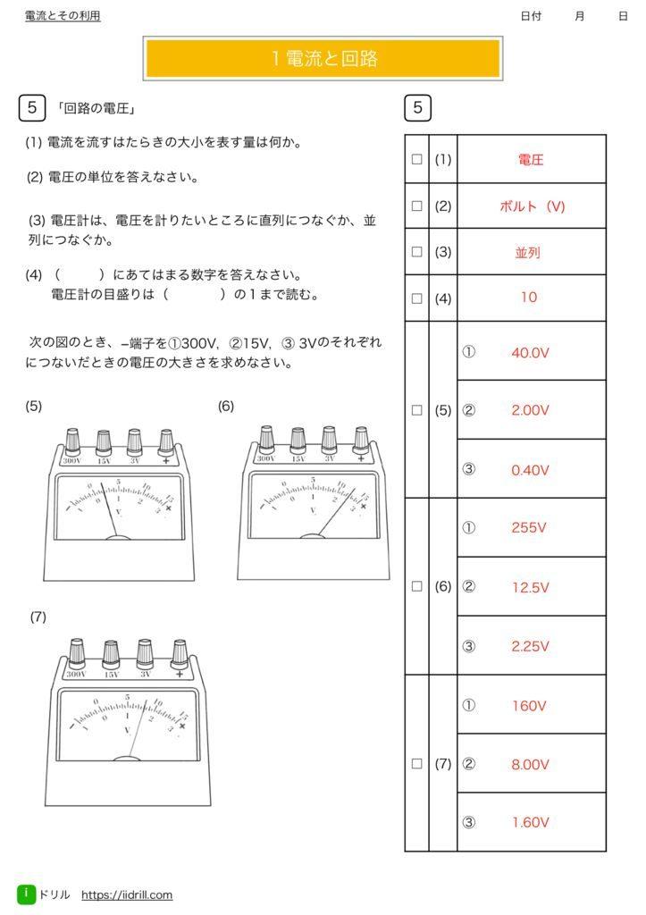 中2理科基本問題集k-39のサムネイル