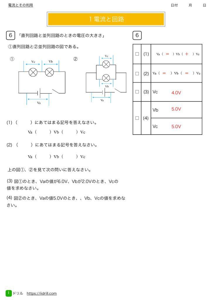 中2理科基本問題集k-40のサムネイル