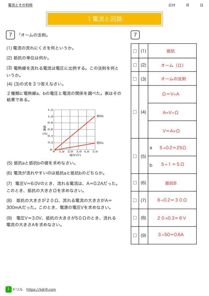 中2理科基本問題集k-41のサムネイル
