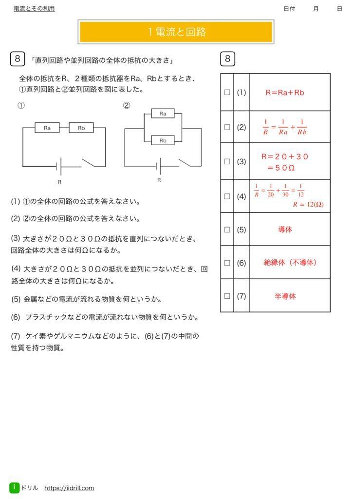 中2理科基本問題集k-42のサムネイル