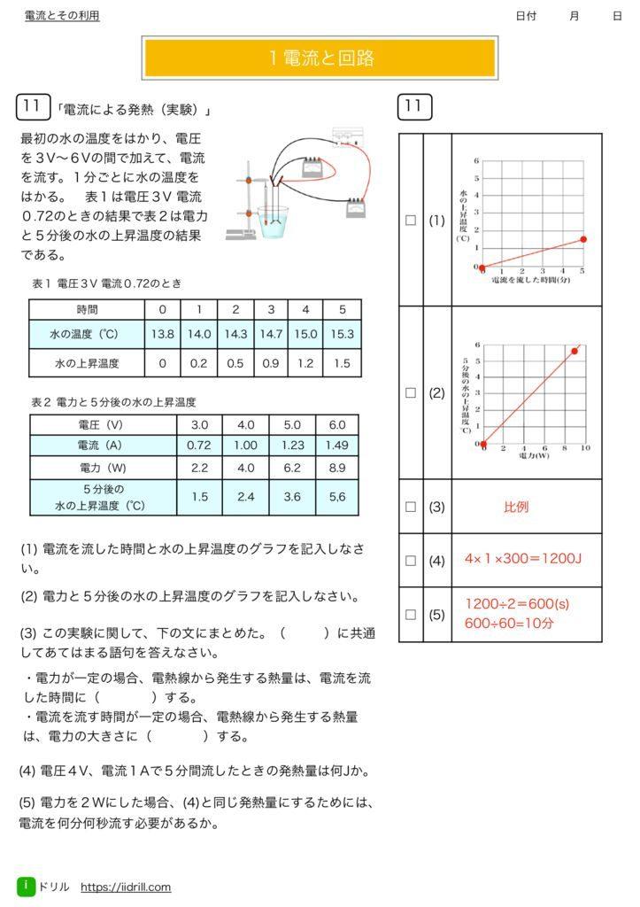 中2理科基本問題集k-44のサムネイル