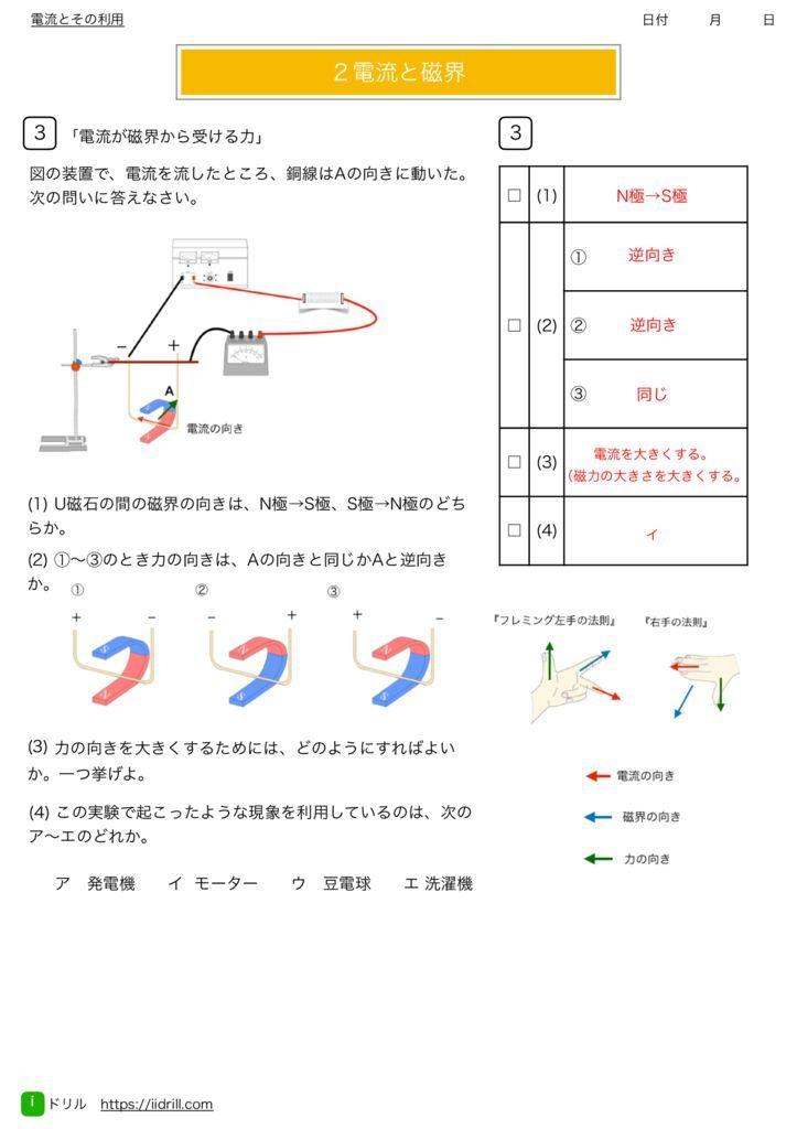 中2理科基本問題集k-47のサムネイル