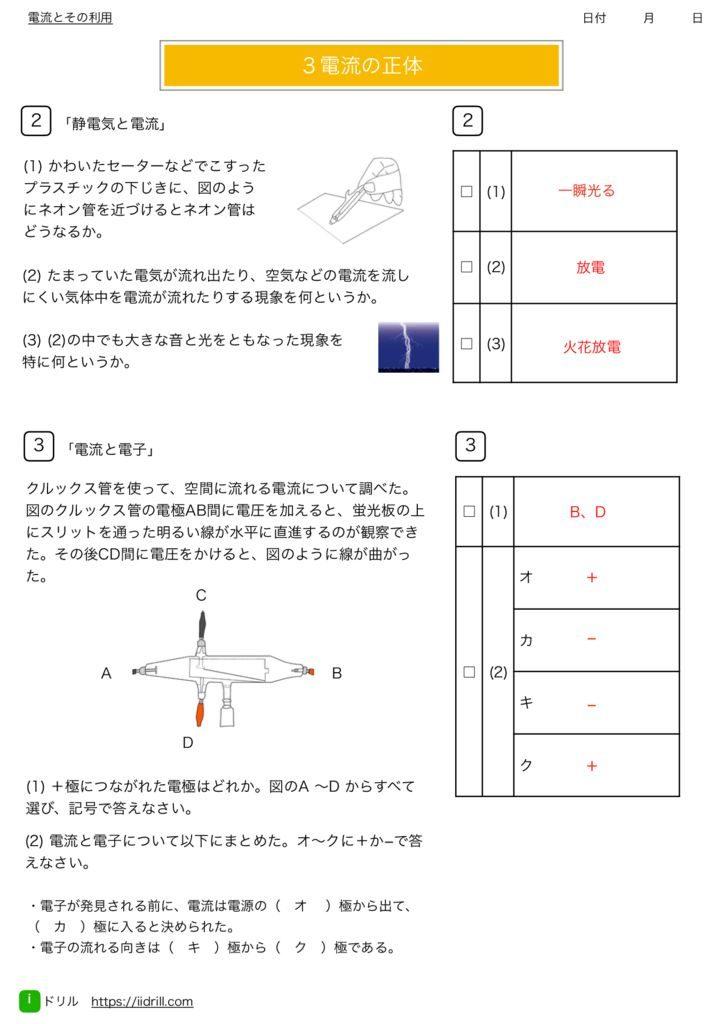 中2理科基本問題集k-51のサムネイル