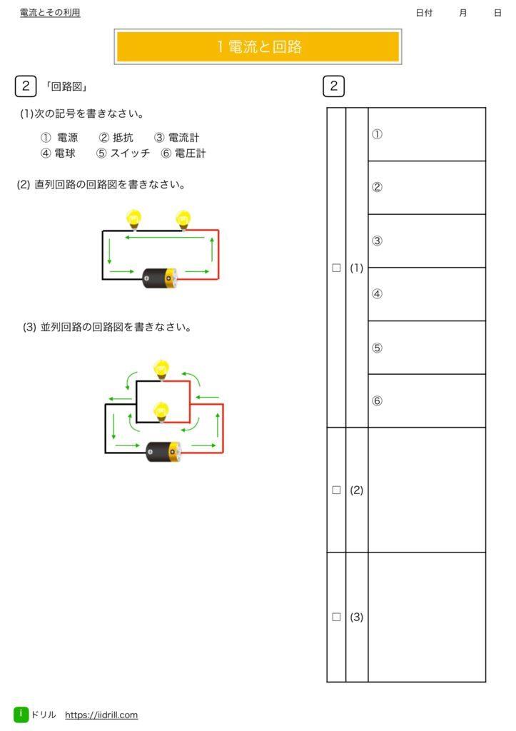 中2理科基本問題集m-36のサムネイル