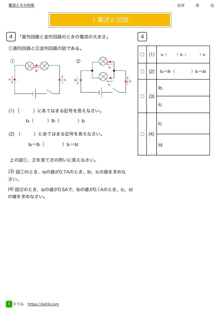 中2理科基本問題集m-38のサムネイル