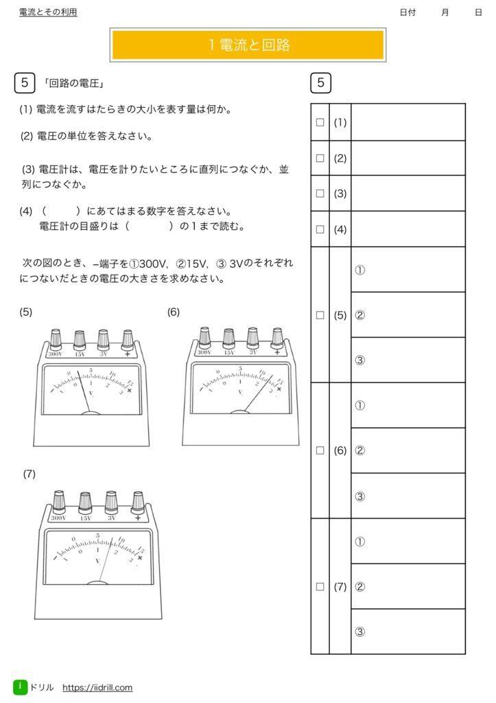 中2理科基本問題集m-39のサムネイル