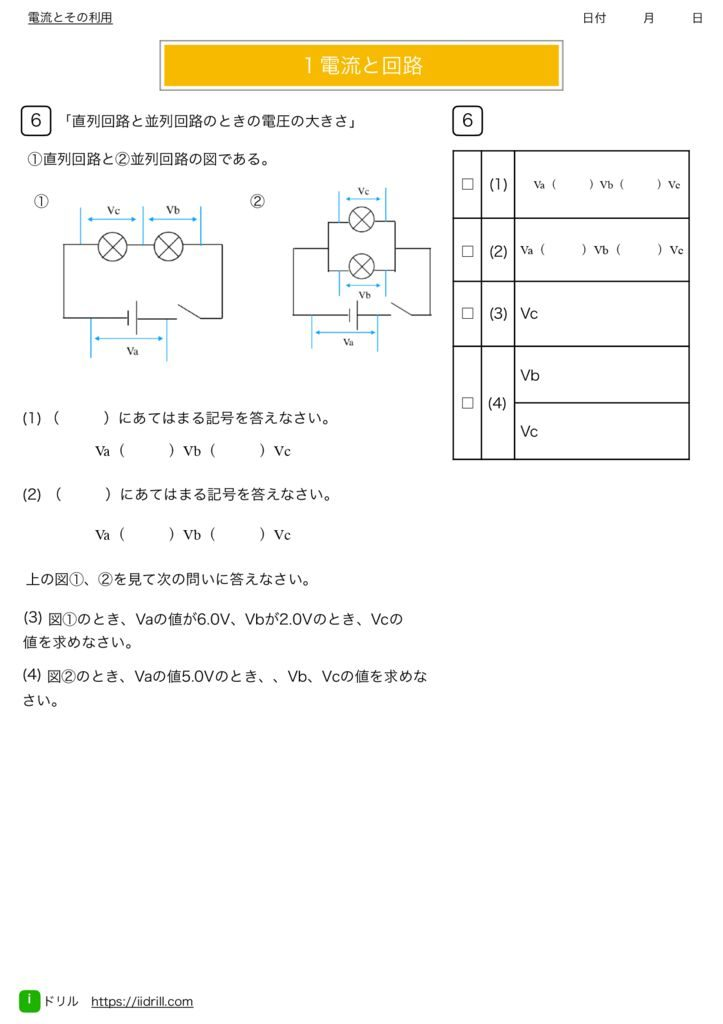 中2理科基本問題集m-40のサムネイル