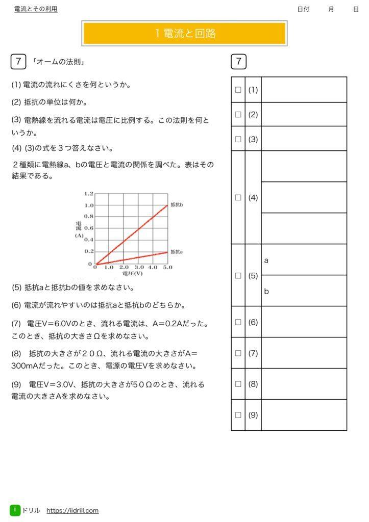 中2理科基本問題集m-41のサムネイル