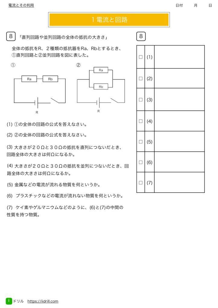 中2理科基本問題集m-42のサムネイル