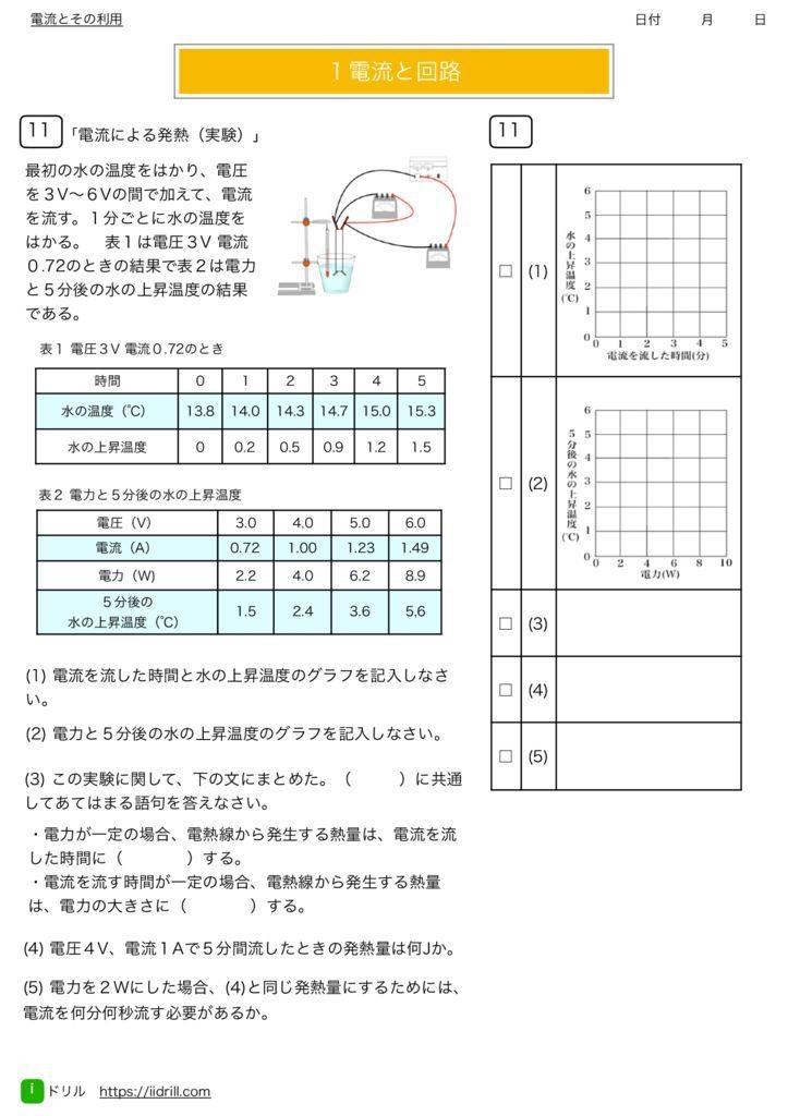 中2理科基本問題集m-44のサムネイル