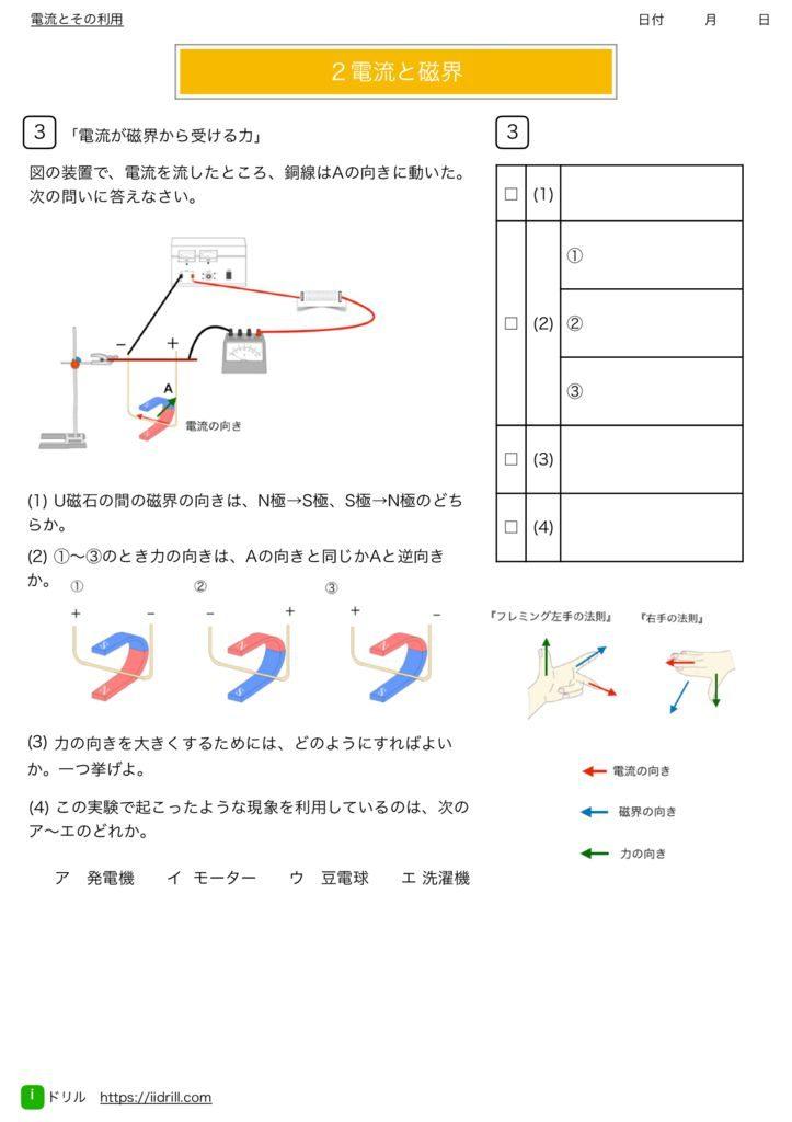 中2理科基本問題集m-47のサムネイル