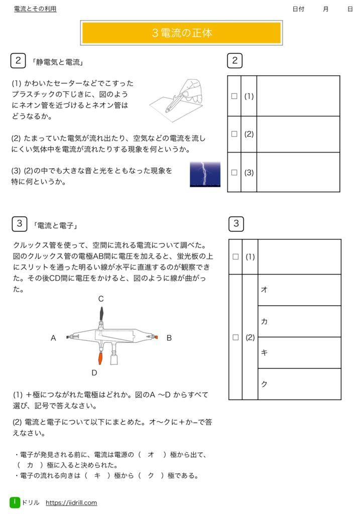 中2理科基本問題集m-51のサムネイル