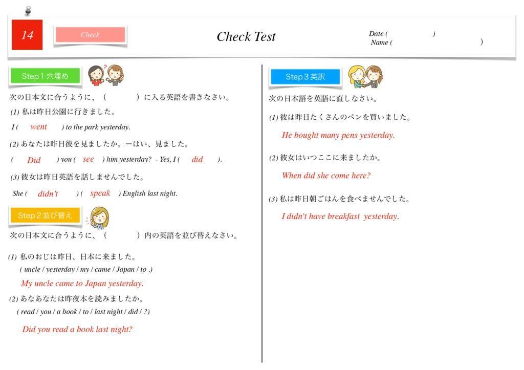 小学生から使える英語問題集中1k-106のサムネイル