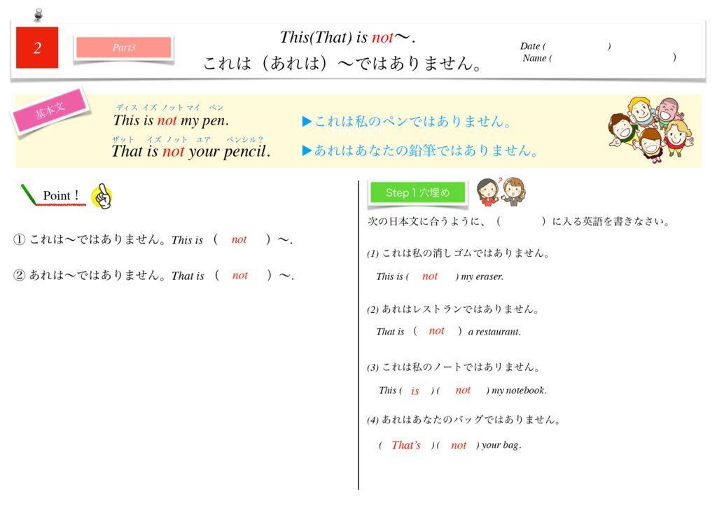 小学生から使える英語問題集中1k-14のサムネイル