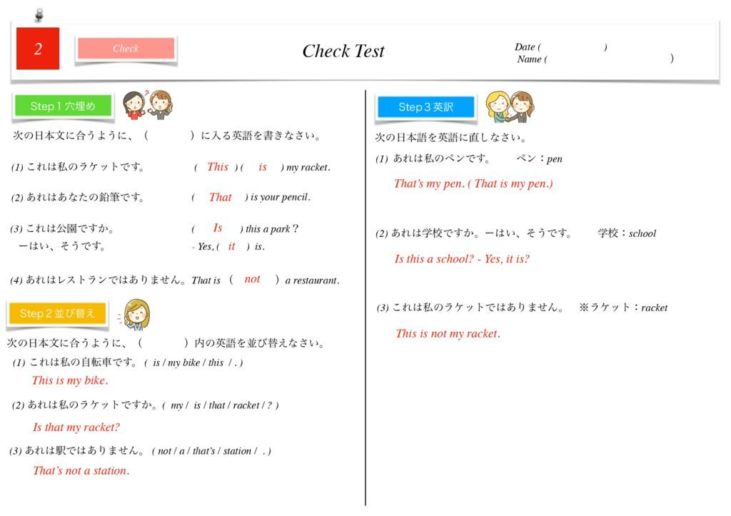 小学生から使える英語問題集中1k-16のサムネイル
