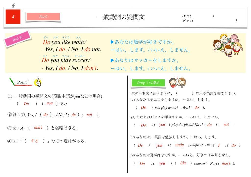 小学生から使える英語問題集中1k-26のサムネイル
