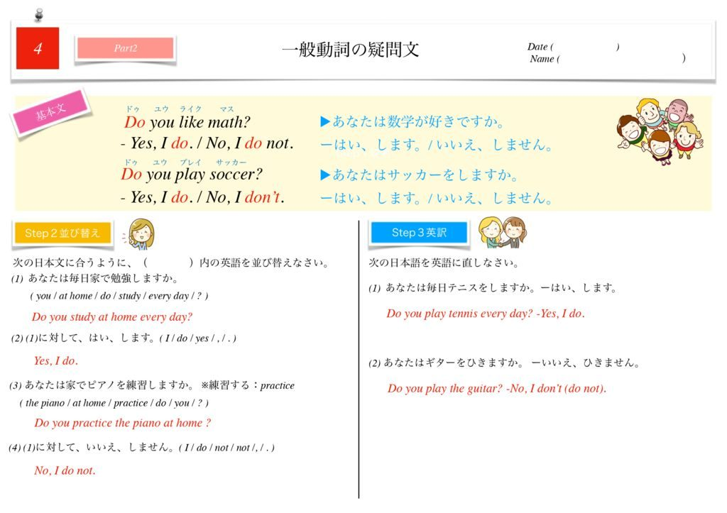 小学生から使える英語問題集中1k-27のサムネイル
