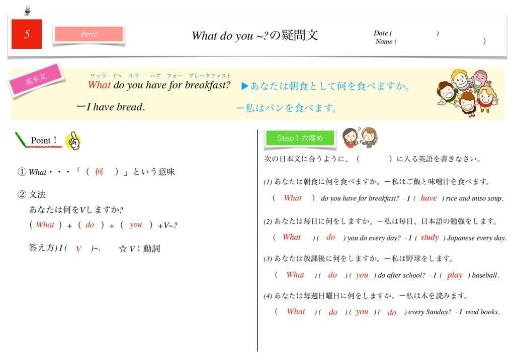 小学生から使える英語問題集中1k-33のサムネイル