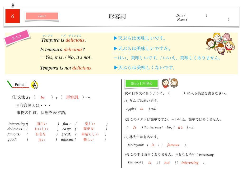 小学生から使える英語問題集中1k-36-38のサムネイル