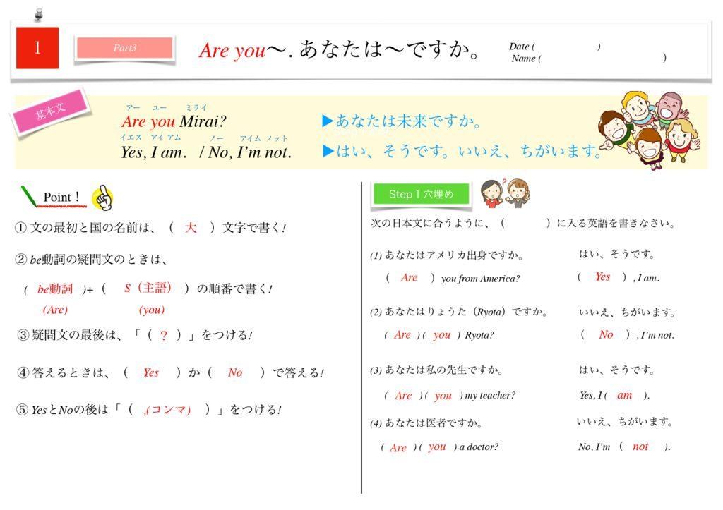 小学生から使える英語問題集中1k-5のサムネイル