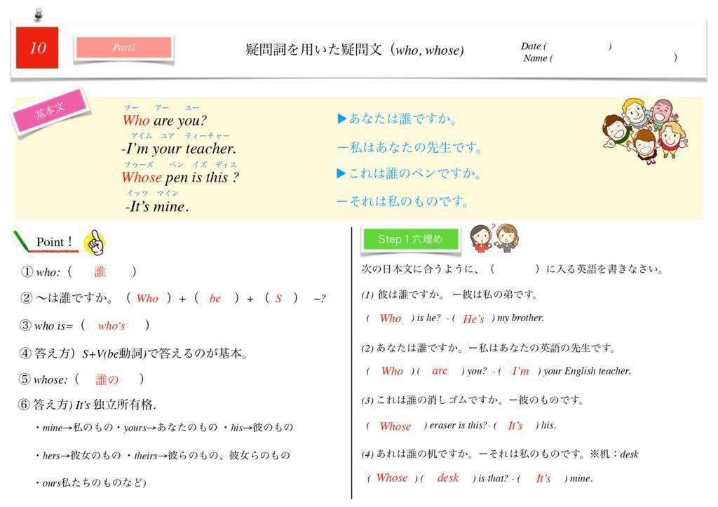 小学生から使える英語問題集中1k-60のサムネイル