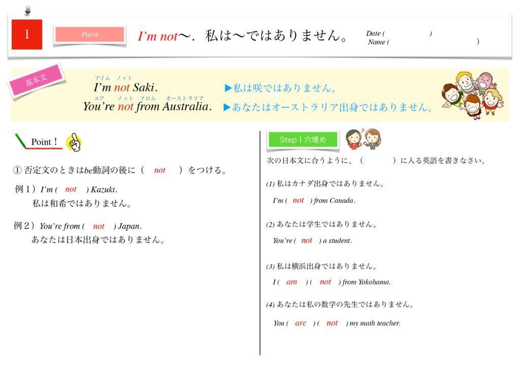 小学生から使える英語問題集中1k-7のサムネイル