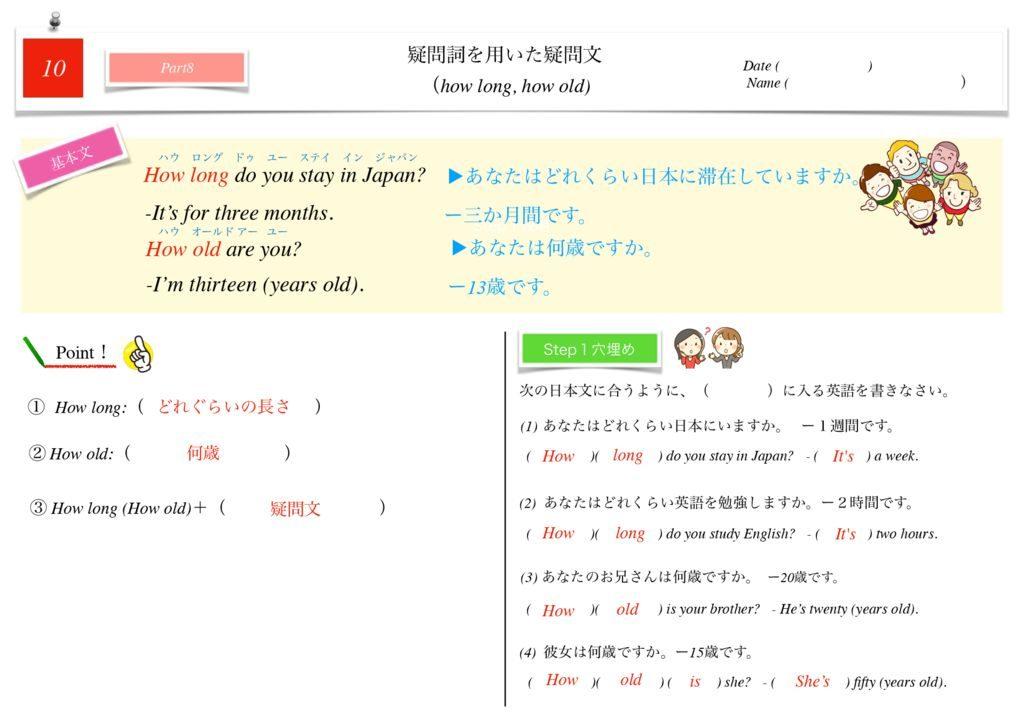 小学生から使える英語問題集中1k-72のサムネイル