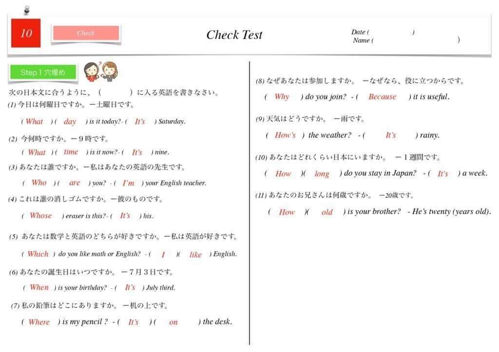 小学生から使える英語問題集中1k-74のサムネイル
