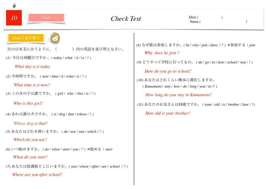 小学生から使える英語問題集中1k-75のサムネイル