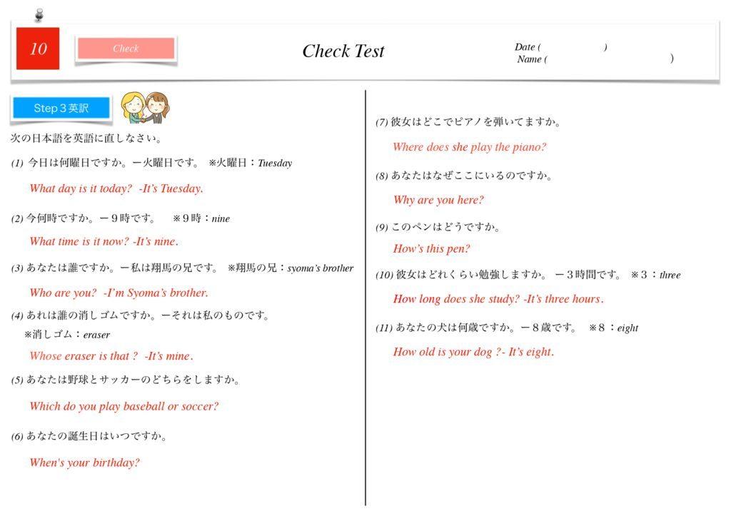 小学生から使える英語問題集中1k-76のサムネイル