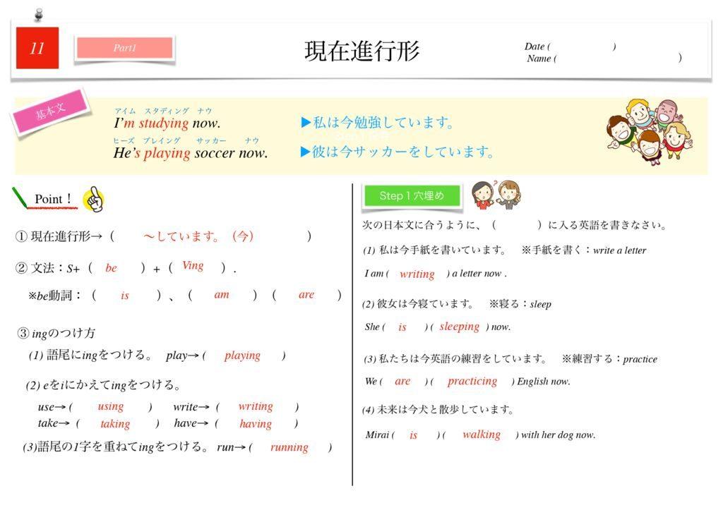 小学生から使える英語問題集中1k-77-83のサムネイル