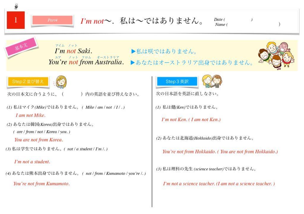 小学生から使える英語問題集中1k-8のサムネイル