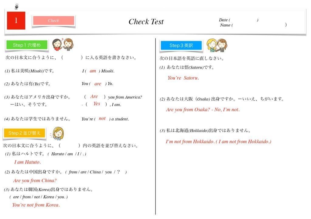 小学生から使える英語問題集中1k-9のサムネイル
