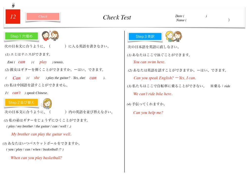 小学生から使える英語問題集中1k-92のサムネイル
