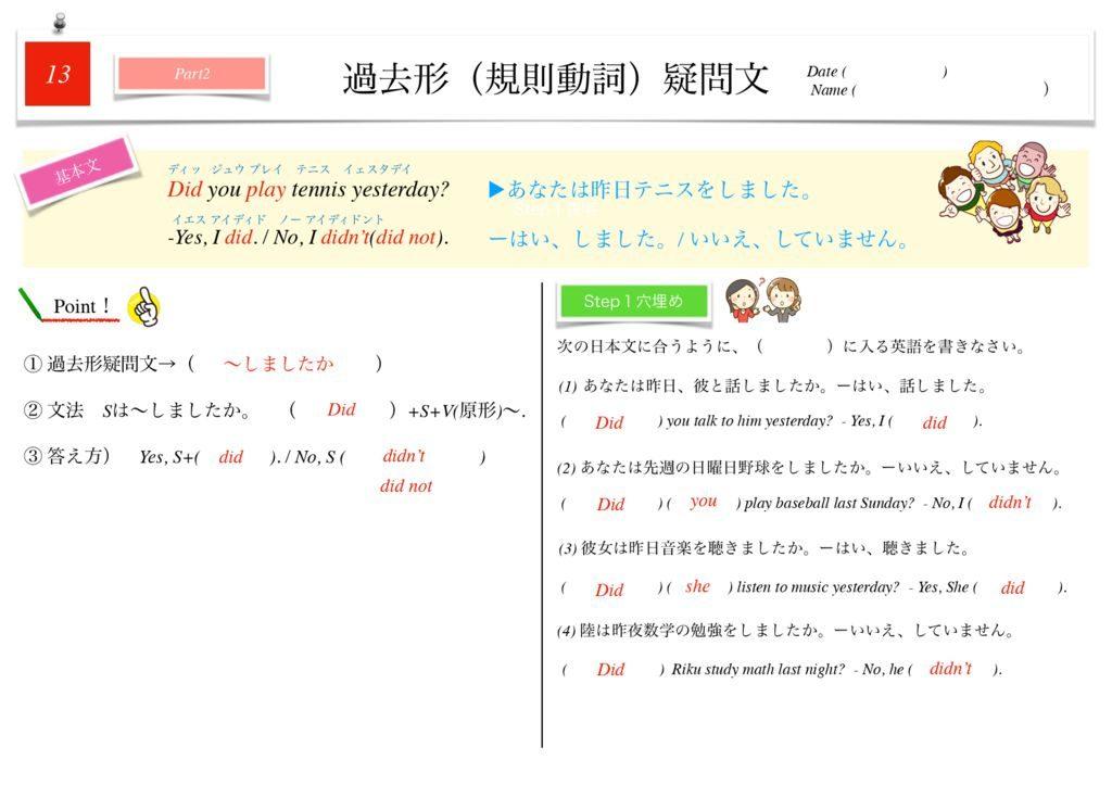 小学生から使える英語問題集中1k-95のサムネイル