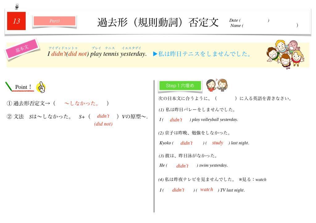 小学生から使える英語問題集中1k-97のサムネイル