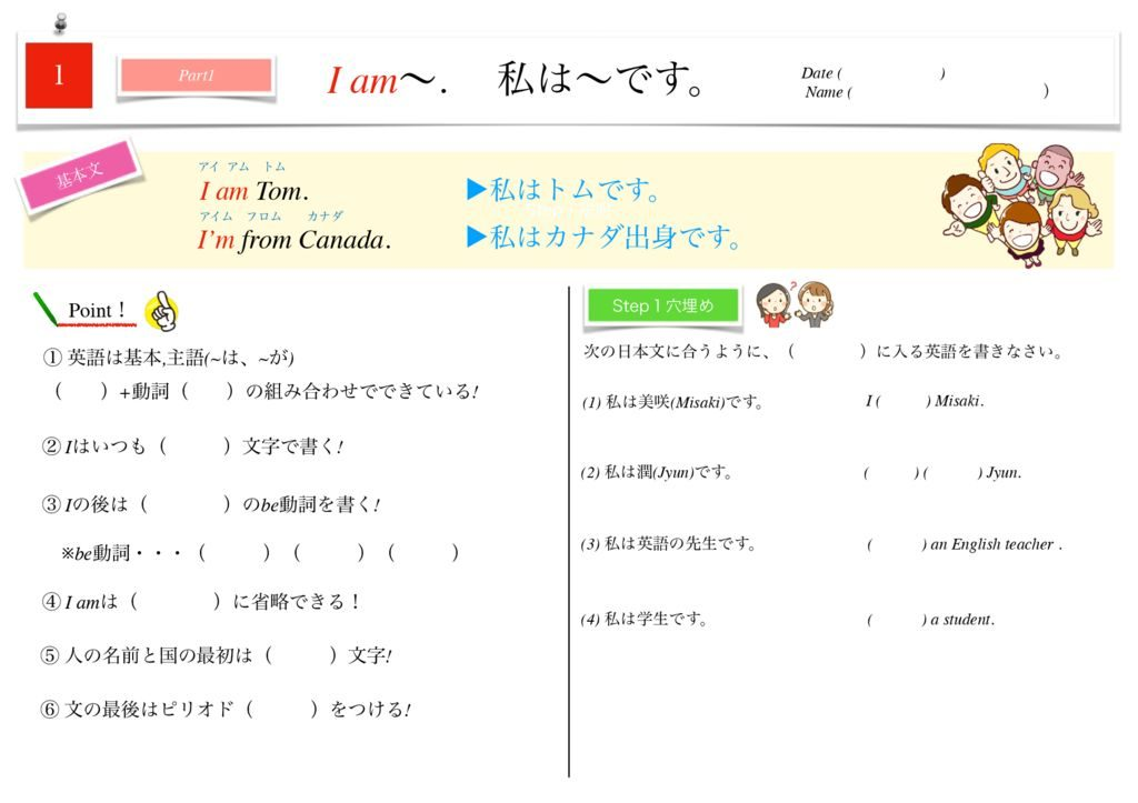 小学生から使える英語問題集中1m-1-9のサムネイル