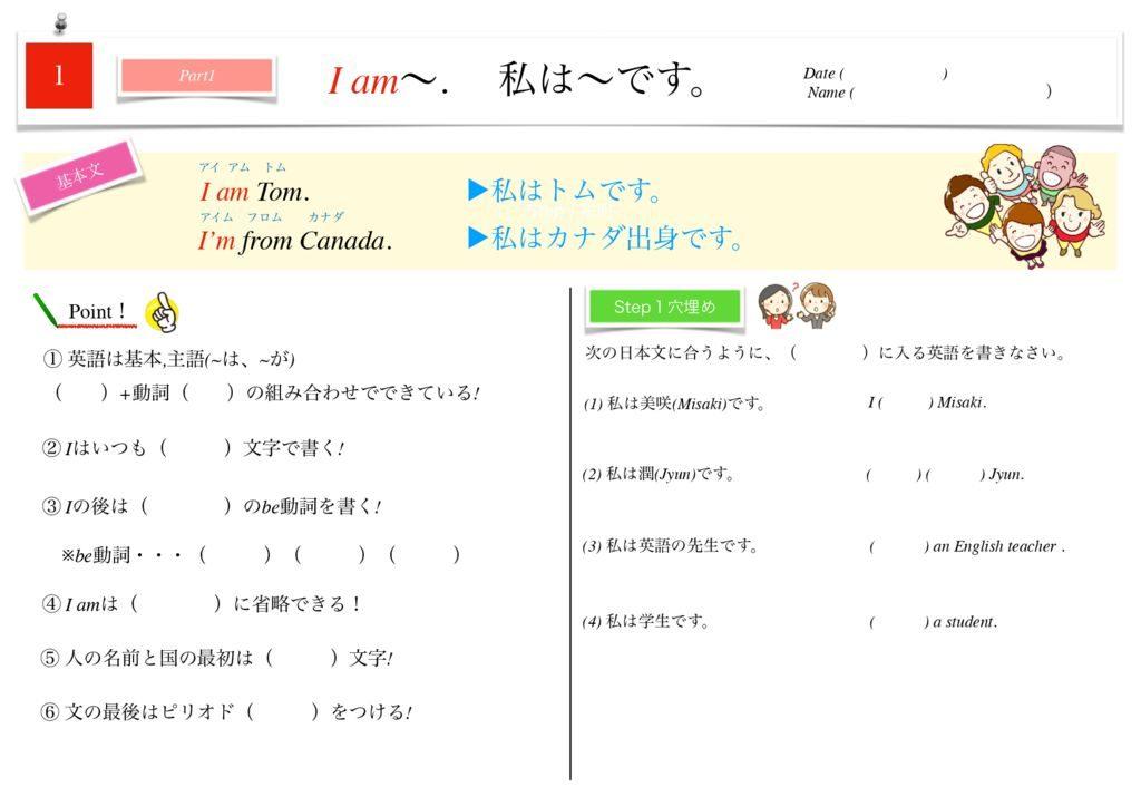 小学生から使える英語問題集中1m-1のサムネイル