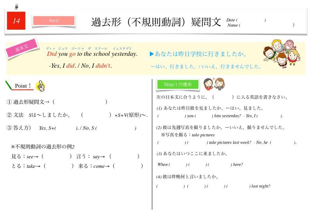 小学生から使える英語問題集中1m-102のサムネイル