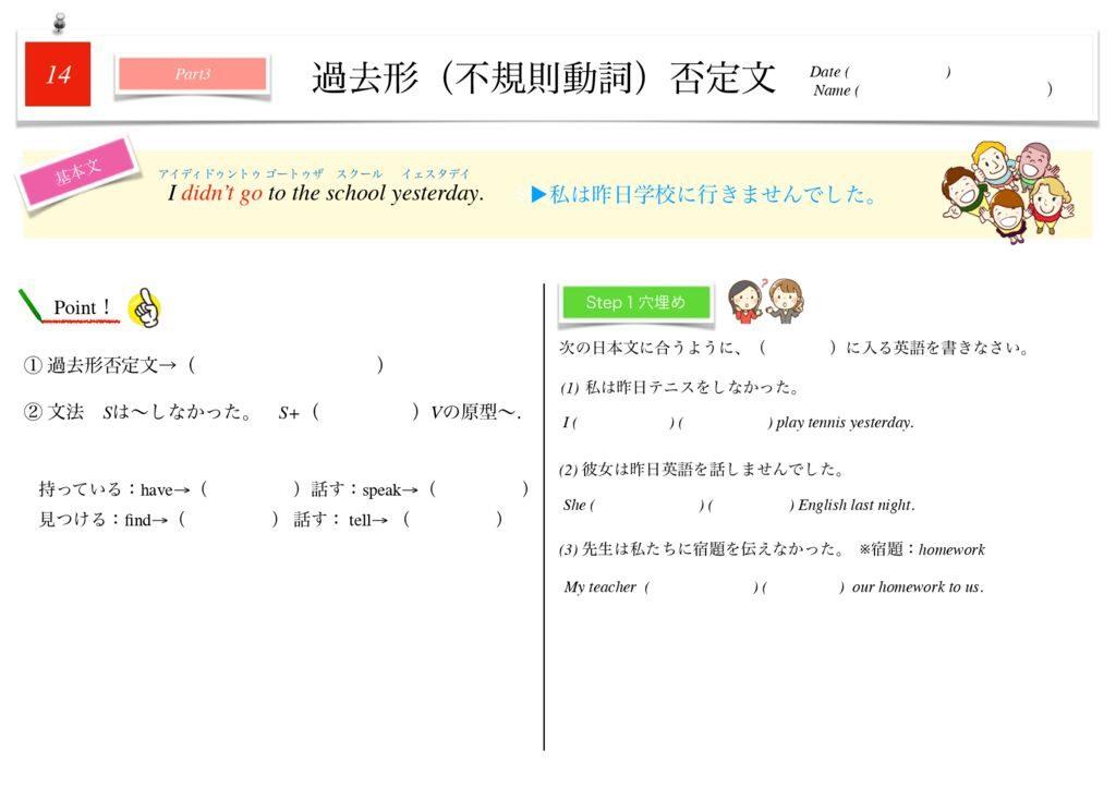 小学生から使える英語問題集中1m-104のサムネイル