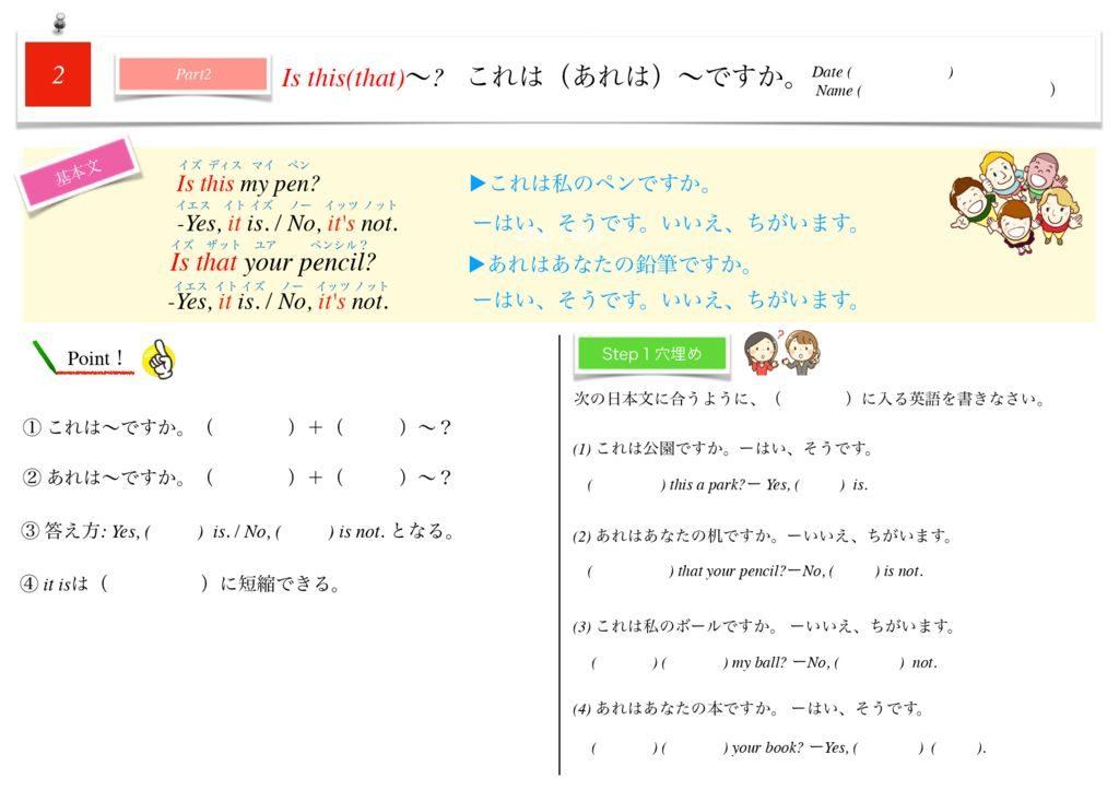 小学生から使える英語問題集中1m-12のサムネイル